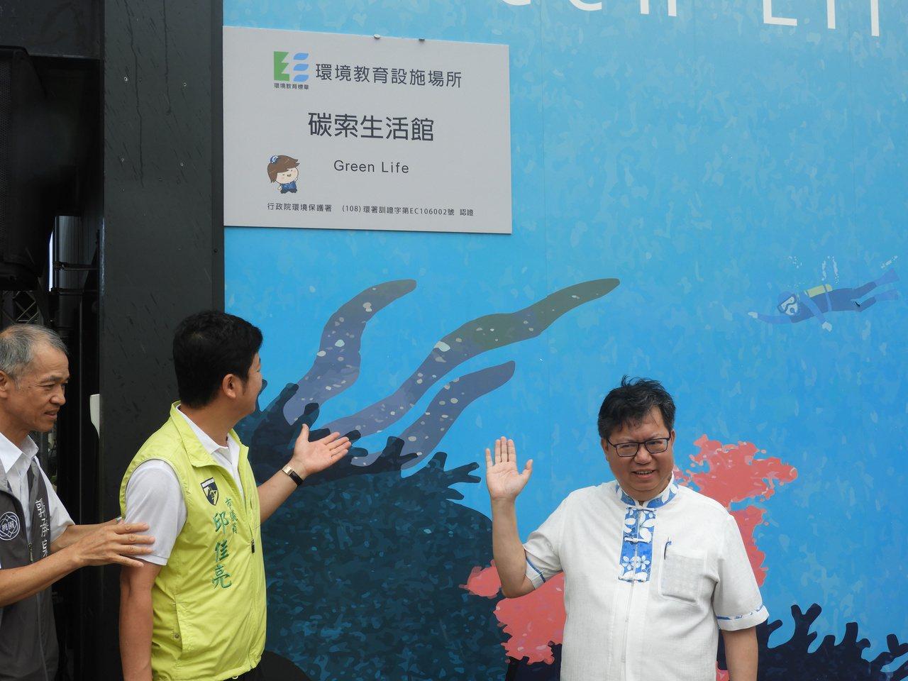鄭文燦表示,「碳索生活館」為桃園市第15處環境教育場所,將成為園內環境教育的示範...