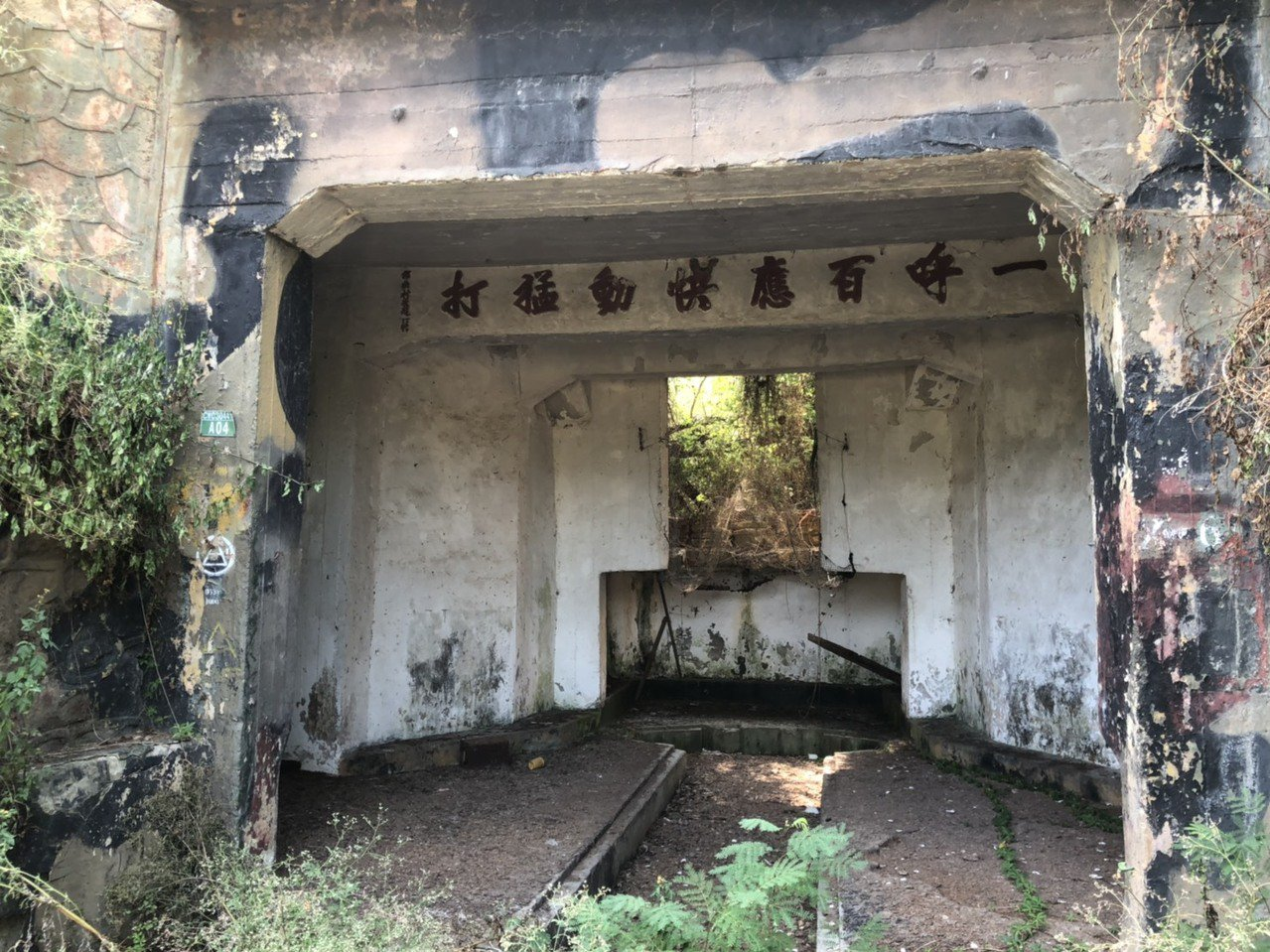 小古崗一營區的戰功碉堡,內也有「一呼百應 快動猛打」的精神標語。記者蔡家蓁/攝影