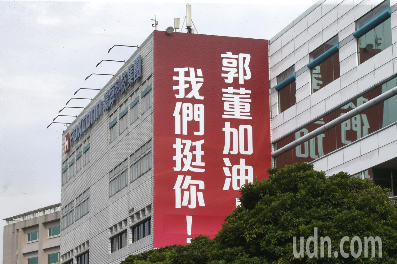 鴻海集團外高掛著「郭董加油!我們挺你!」大海報。記者蘇健忠/攝影