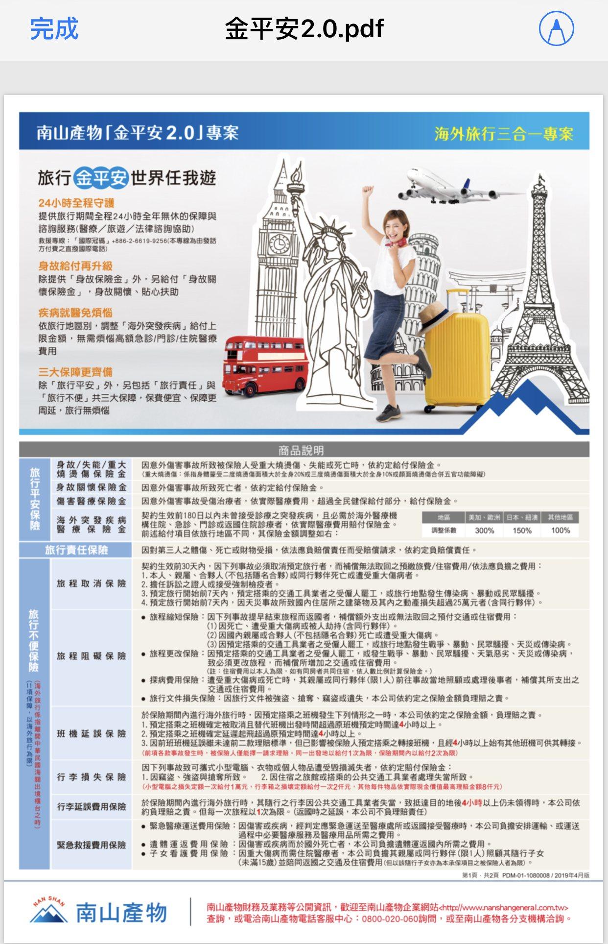 網紅蔡阿嘎最近拍了一支影片,說他帶員工到廣島旅遊,因為遇到颱風,當場從五天四夜遊...