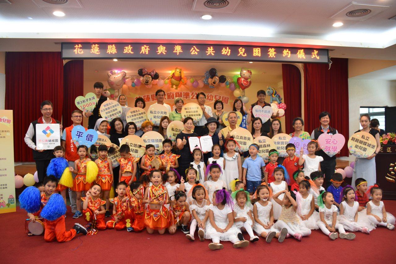 花蓮縣政府今日與花蓮13所私立幼兒園簽約,成為準公共幼兒園。記者王思慧/攝影