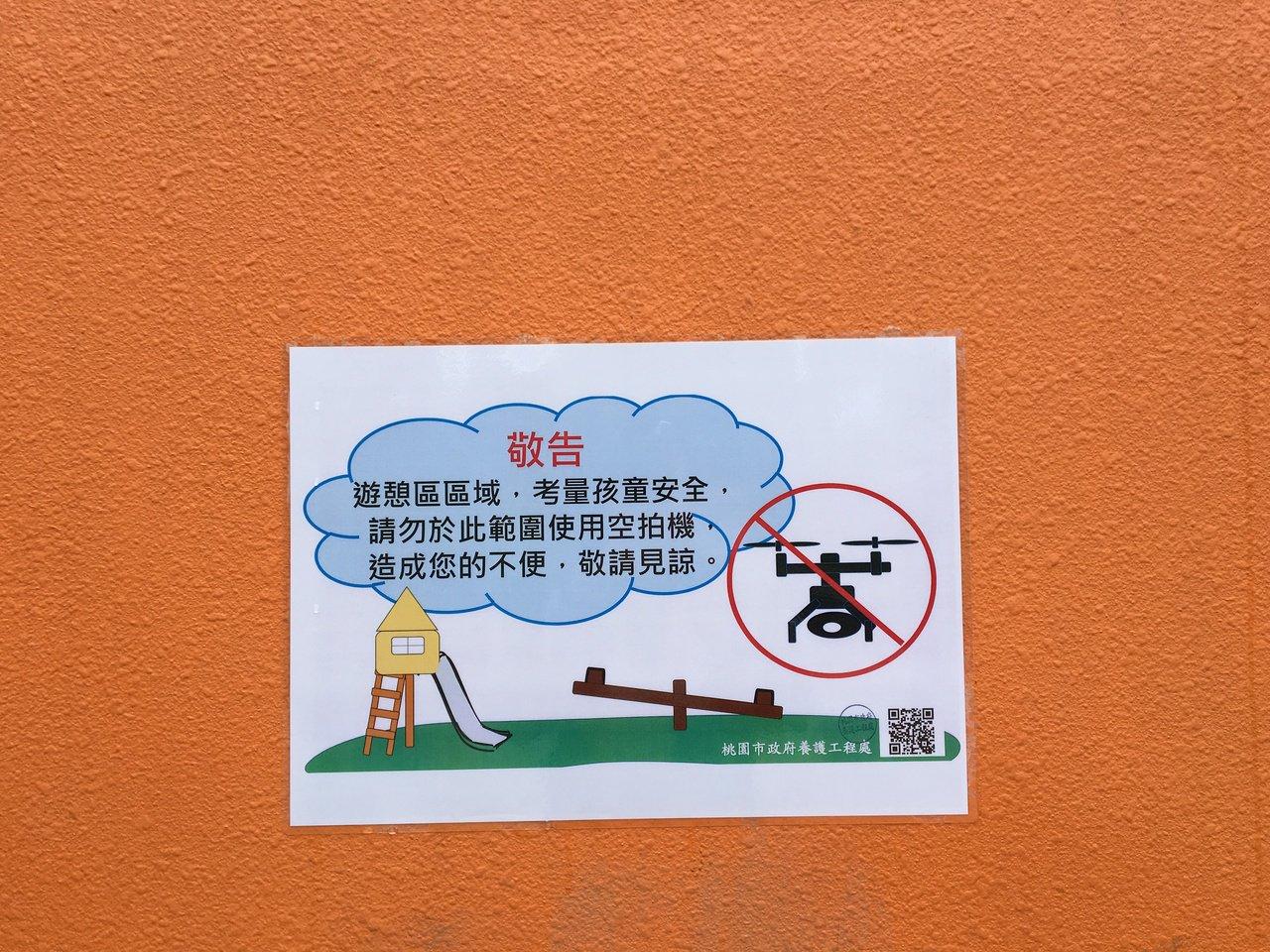 桃園市桃園區風禾公園打造滾輪滑梯、磨石子滑梯等遊戲區,大受歡迎,為維護孩童遊戲安...