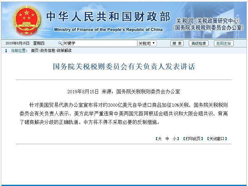 圖/大陸國務院關稅稅則委員會