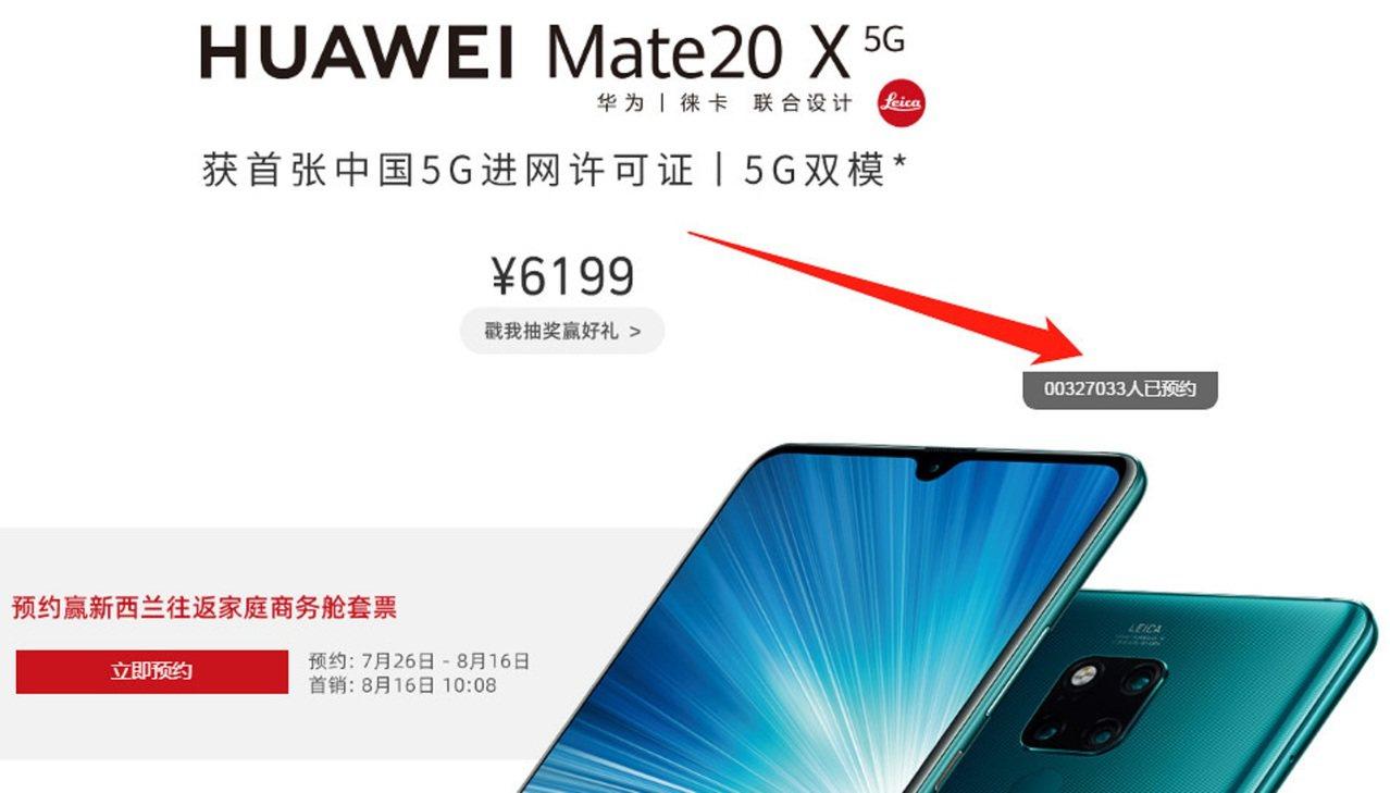 華為首款5G手機Mate 20 X。圖/華為商城