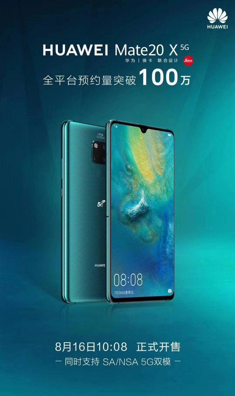華為首款5G手機Mate 20 X。圖/華為心聲社區微信公眾號