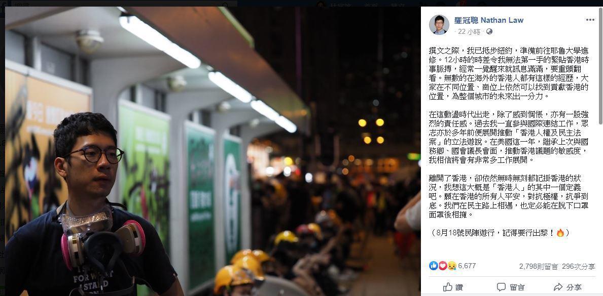 圖/香港眾志創黨主席羅冠聰臉書