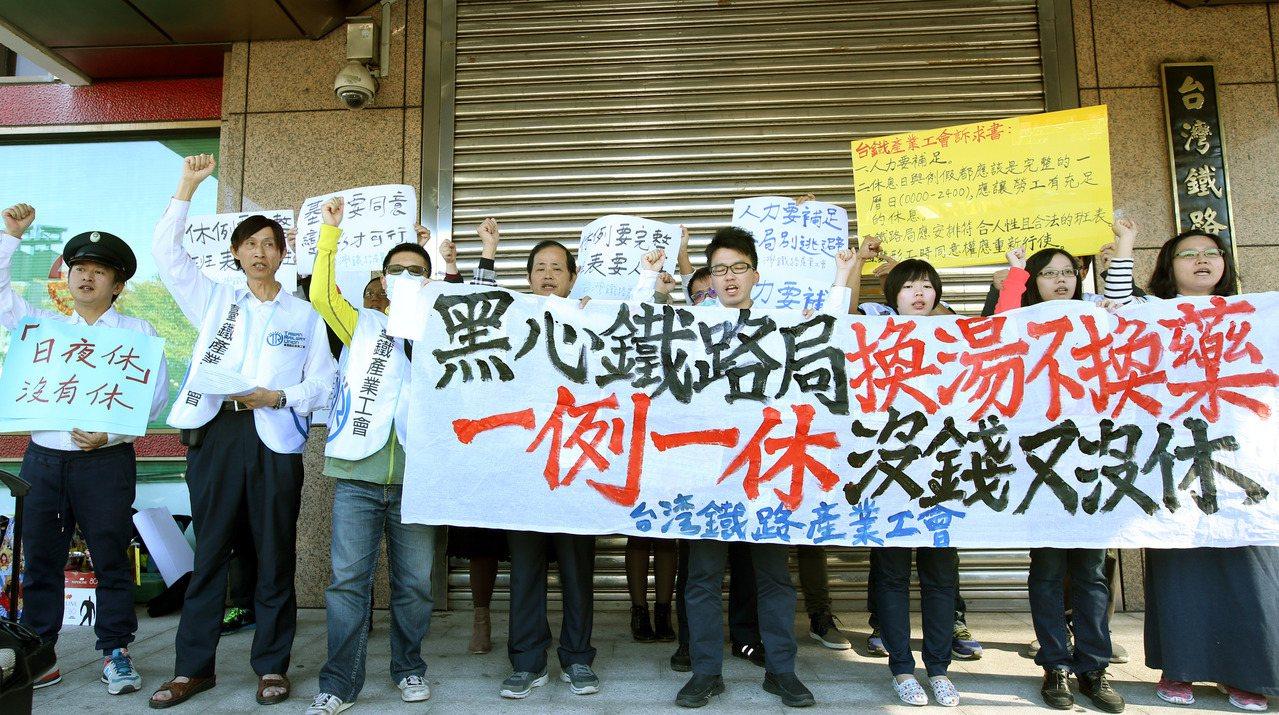 台鐵產業工會337人在2017年春節發起休假活動遭懲處記過,向勞動部申請「不當勞...