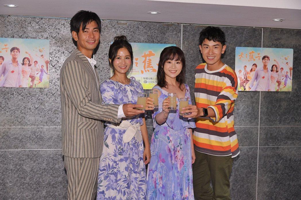 楊子儀(左起)、吳怡霈、楊小黎、陳謙文出席「天之蕉子」殺青宴。圖/三立提供