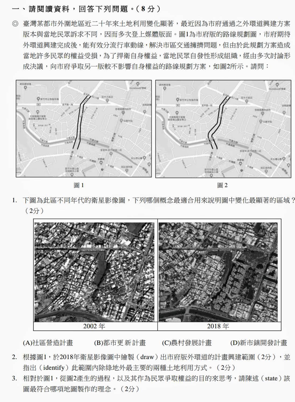 大考中心公布的研究用試題,地理科有一題引用某市府興建外環道的地圖,要考生在衛星影...
