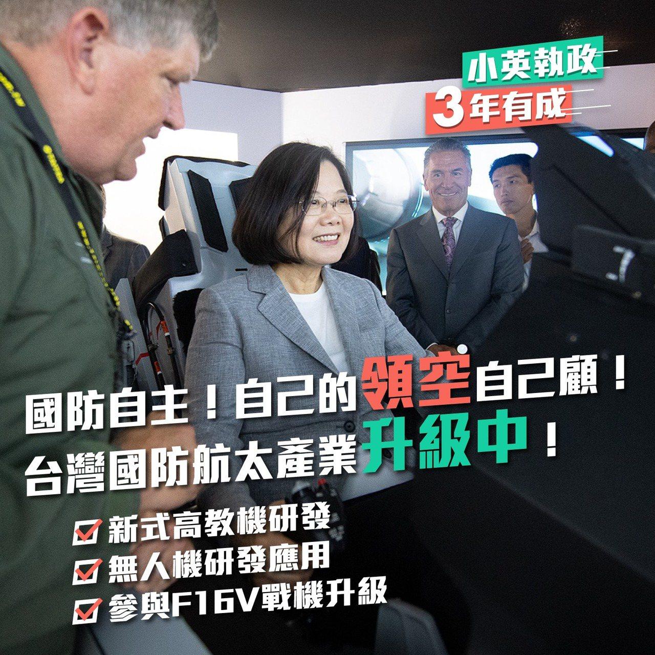 蔡英文總統報告台灣航太產業好消息。圖/取自蔡英文臉書