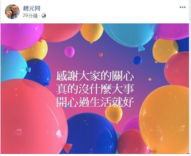 趙元同發文表示沒事。圖/摘自臉書
