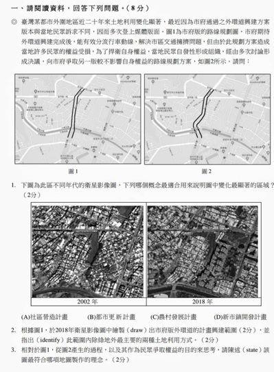 大考中心公布研究用試題,圖為地理科有一題引用某市府興建外環道的地圖,要考生在衛星...