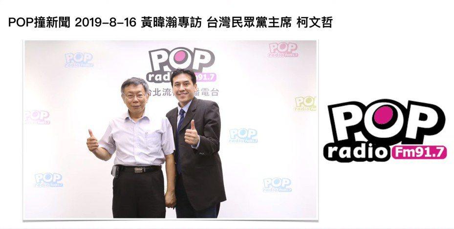 「POP撞新聞」上午播出台北市長柯文哲專訪。圖/截自「POP撞新聞」