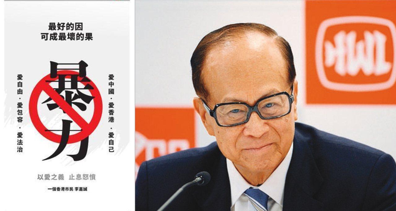 香港《文匯報》、《商報》等媒體今(16)日全版刊登一則署名為「一個香港市民李嘉誠...