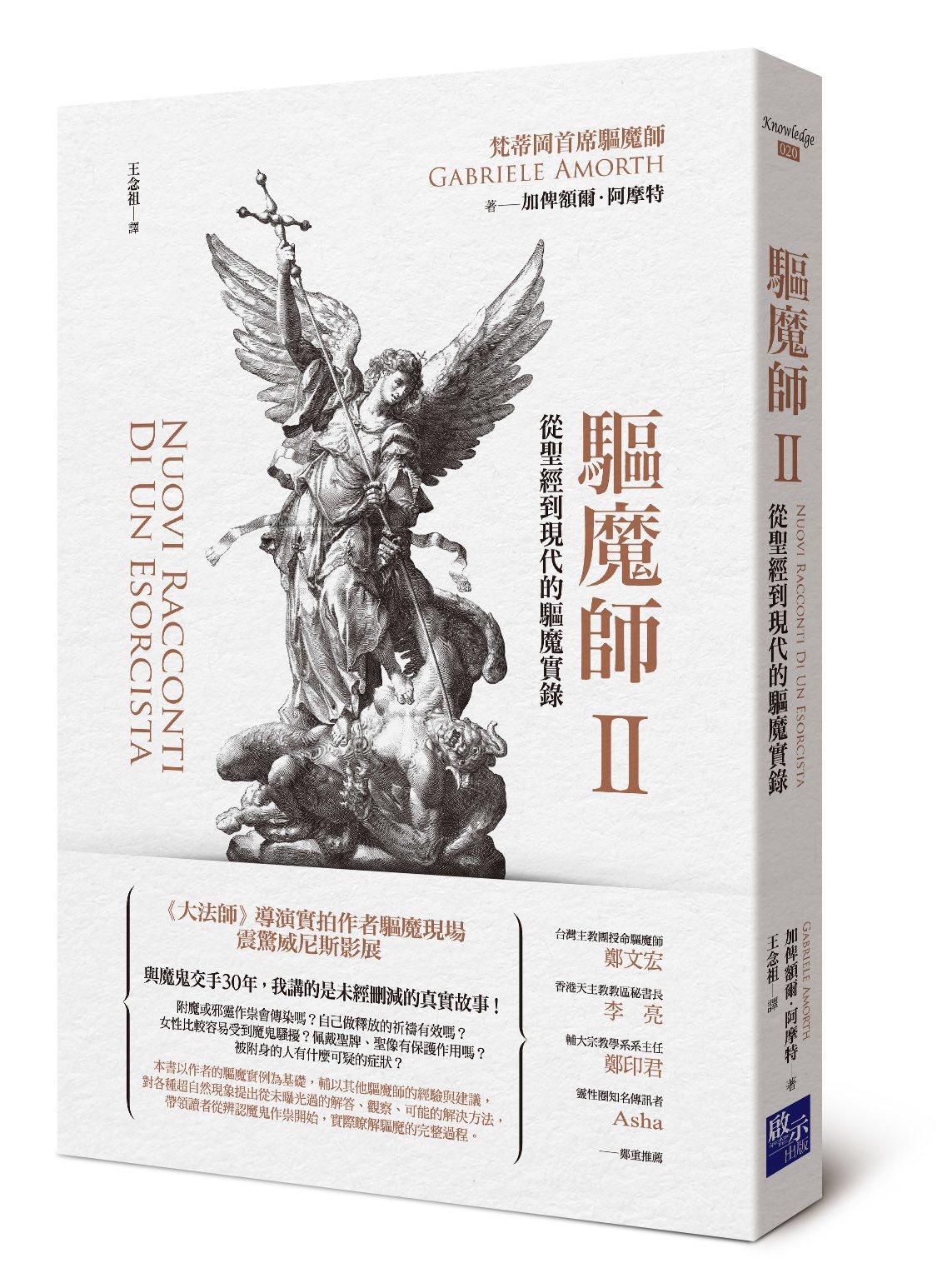 「驅魔師2:從聖經到現代的驅魔實錄」。圖/啟示出版提供