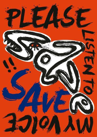 「生命的聲音」海報設計,表達呼喊求救的動物意象。 紅點/提供