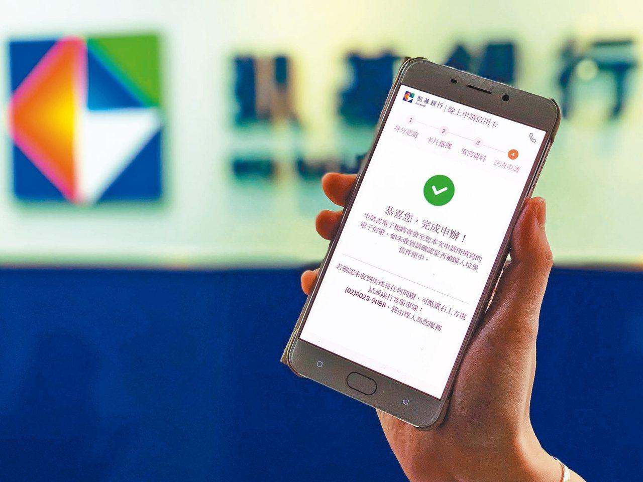 凱基銀行與中華電信合作的手機號碼驗證,已實驗成功,成為我國出沙盒首例。 本報系資...