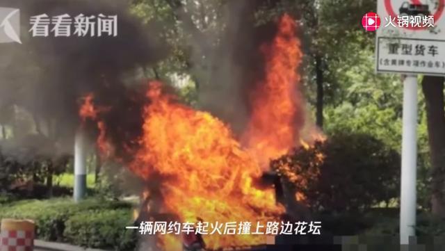 南京市一輛網約車15日上午9時左右在河西大街明基醫院北門前突然起。 (取材自看看...