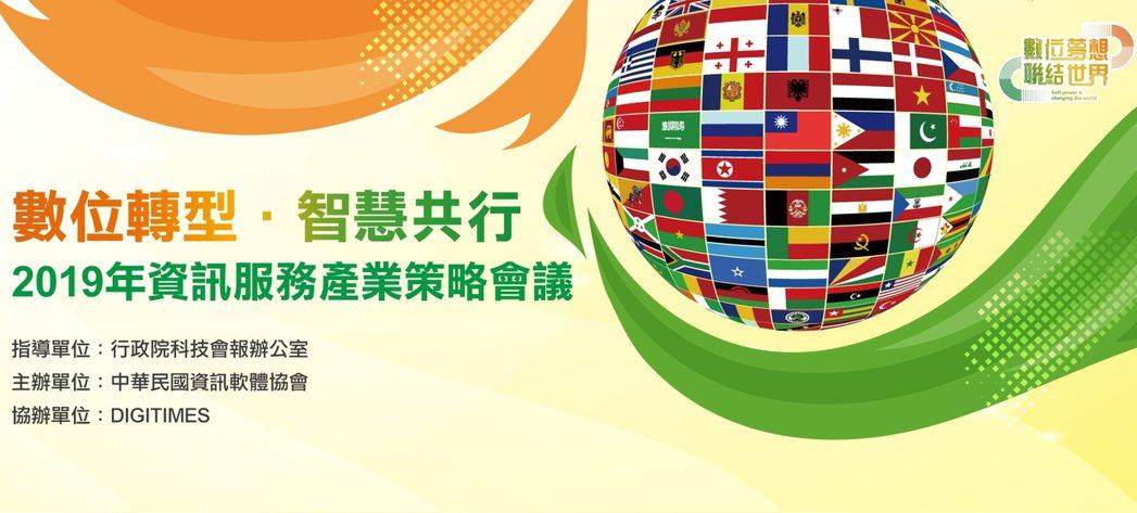 2019年資訊服務產業策略會議8月20日將在台北萬豪酒店舉辦。 中華軟協/提供
