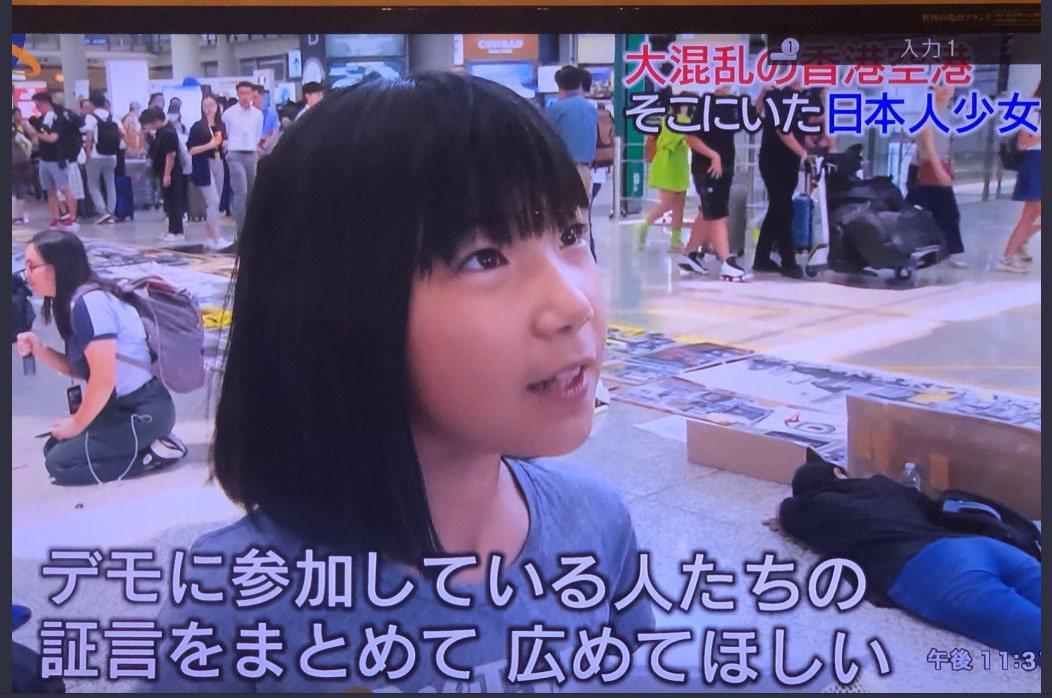島津知佳和爸爸到香港機場與示威者對話,相關報道於Twitter瘋傳。圖擷自Koy...