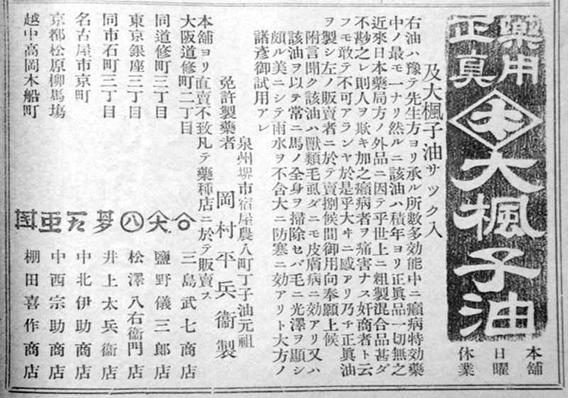 明治36年發行的《東京醫事新誌》中刊登岡村平兵衛所製造的大風子油廣告。 圖/作者提供;來源/《東京醫事新誌》,1903年9月,台大圖書館藏