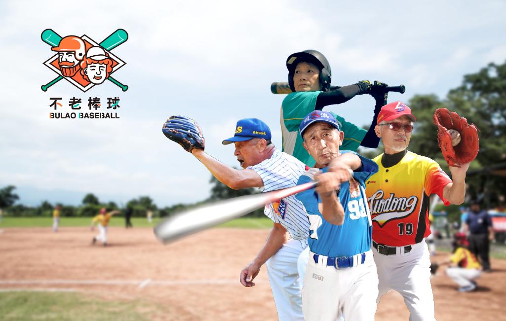 自 2012 年起,不老棒球聯盟陸續於全台各地輔導社區組成球隊,建立跨世代、跨族...