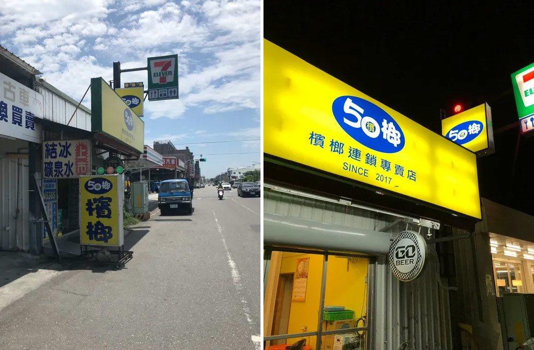 這家「50榔」檳榔攤的招牌形似手搖飲料店「50嵐」,不少網友都曾誤認。圖擷自/D...