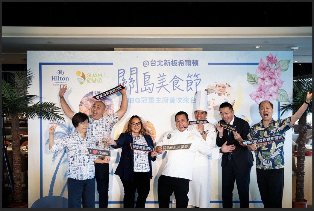 台北新板希爾頓關島美食節記者會,圓滿成功。台北新板希爾頓/提供