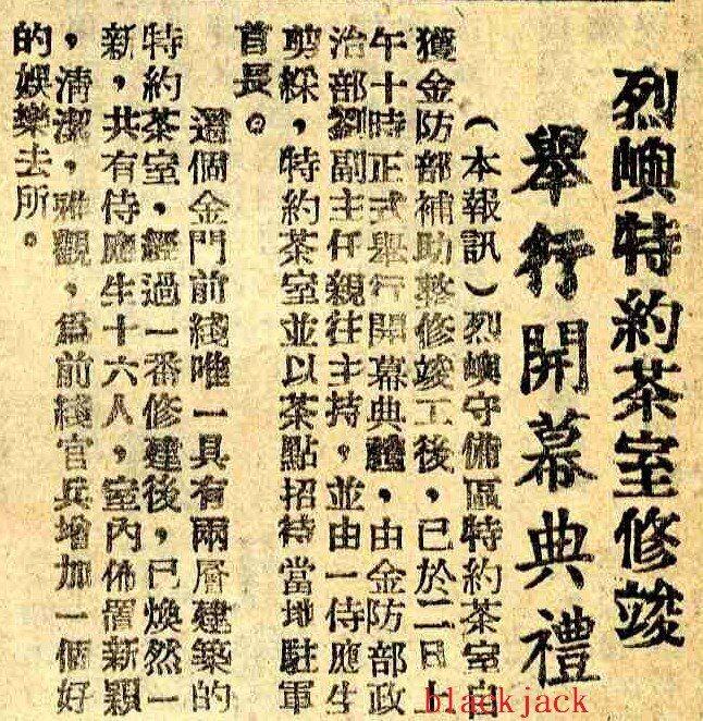 烈嶼特約茶室修竣,舉行開幕典禮 中華正氣日報1958.5.4 筆者翻攝