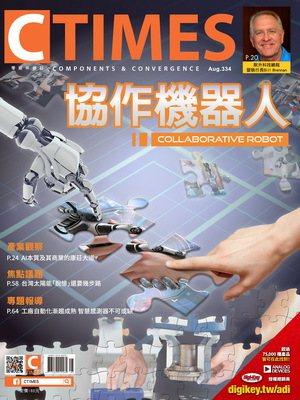 2019年8月(第334期)協作機器人