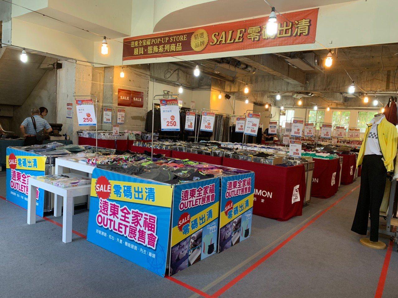 現場陳列擺設萬件商品全面以最優惠的價格回饋給消費者。圖/遠東全家福提供
