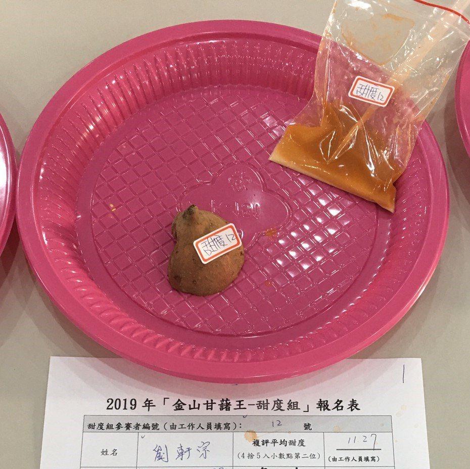 甜度組第一名為農友劉軒宗種植的甘藷,甜度高達11.27度。圖/金山區公所提供