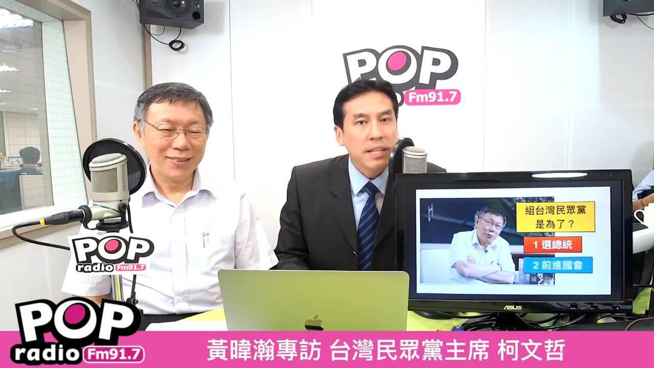 台北市長柯文哲上午接受Pop Radio《POP撞新聞》主持人黃暐瀚專訪。圖/攝...