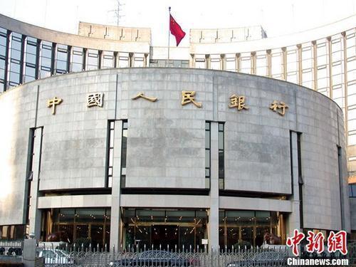 圖為中國人民銀行。中新社資料照片