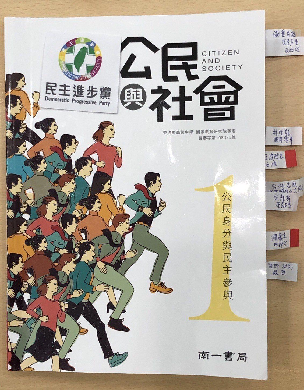 國民黨立委林奕華批評,課本成了政黨文宣品,這是一本民進黨置入的教科書,還要用10...