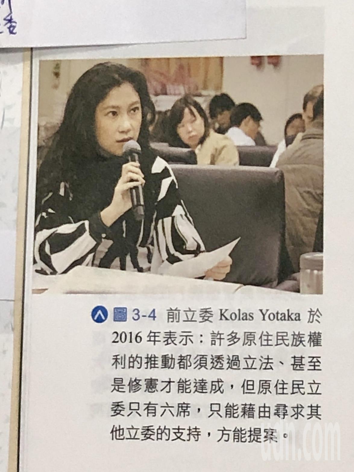 擔任立委不到一屆的行政院發言人Kolas Yotaka名列爭取原民權益的篇章。記...