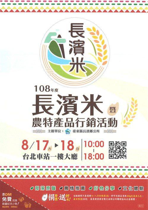 長濱鄉今年的農產促銷活動,將於17、18兩日在台北火車站舉行。圖/基隆市海軍陸戰...
