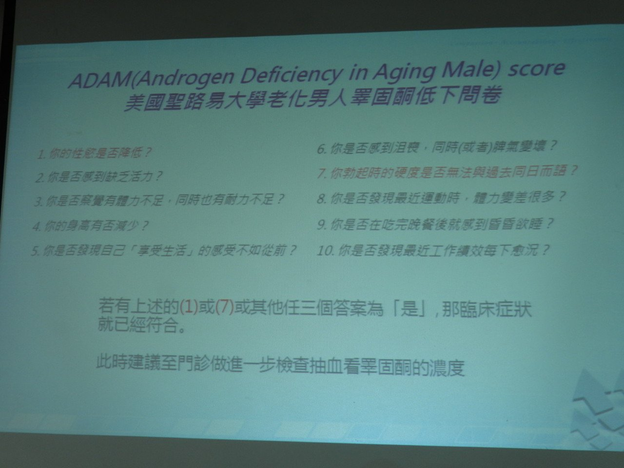 簡單的ADAM問卷來做自我檢測,就可能提早發現睪固酮低下。記者周宗禎/攝影