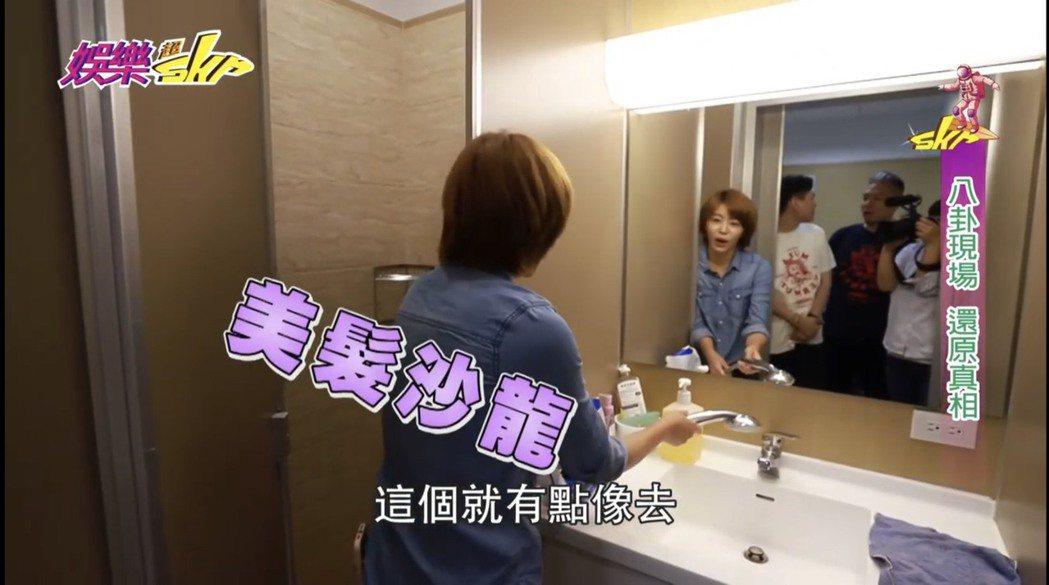 王瞳帶大家到攝影棚化妝間浴室,還原「共浴」八卦傳聞現場。圖/截自「娛樂超skr」