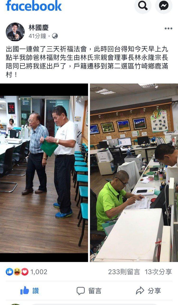 林國慶中午在臉書貼文,指父親已將他戶籍遷到嘉義縣竹崎鹿滿。圖/林國慶提供