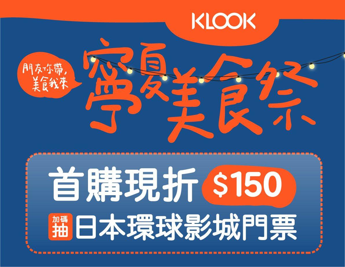線上旅遊體驗預訂平台KLOOK宣布舉辦2019「KLOOK 寧夏美食祭」活動,首...