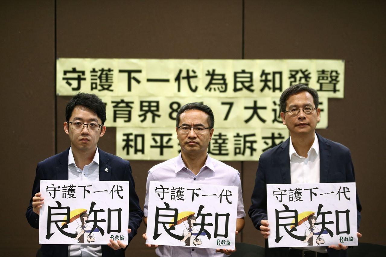 香港教協將於17日發起教育界遊行,呼籲香港教師積極參與,「守護下一代,為良知發聲...