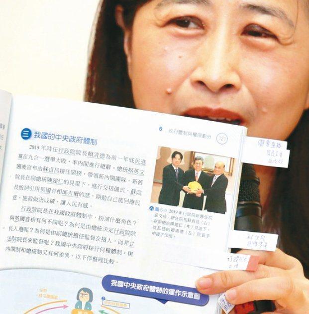 國民黨立委林奕華指出,南一書局的「公民與社會」課本,大量出現民進黨政治人物的照片...