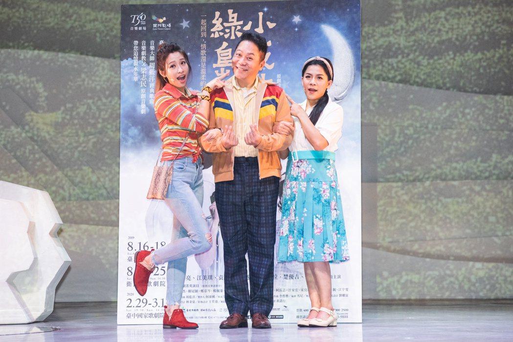 袁詠琳(左起)、卜學亮、江美琪演出「綠島小夜曲」。圖/果陀提供