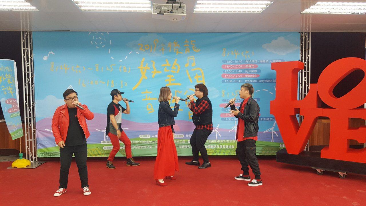 後龍鎮公所上午為2019後龍好望角音樂會宣傳,邀表演團隊「阿卡貝拉海鷗人聲樂團」...