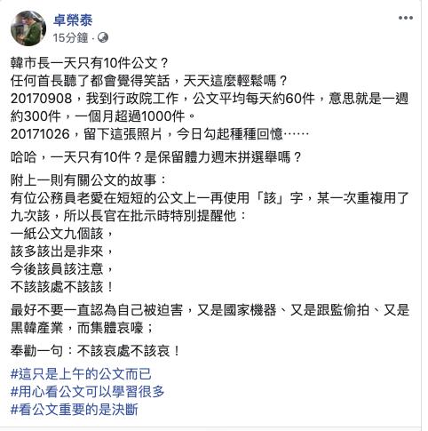 民進黨主席卓榮泰稍早在臉書上,附上一張擔任行政院秘書長期間的照片,狠酸韓國瑜。照...