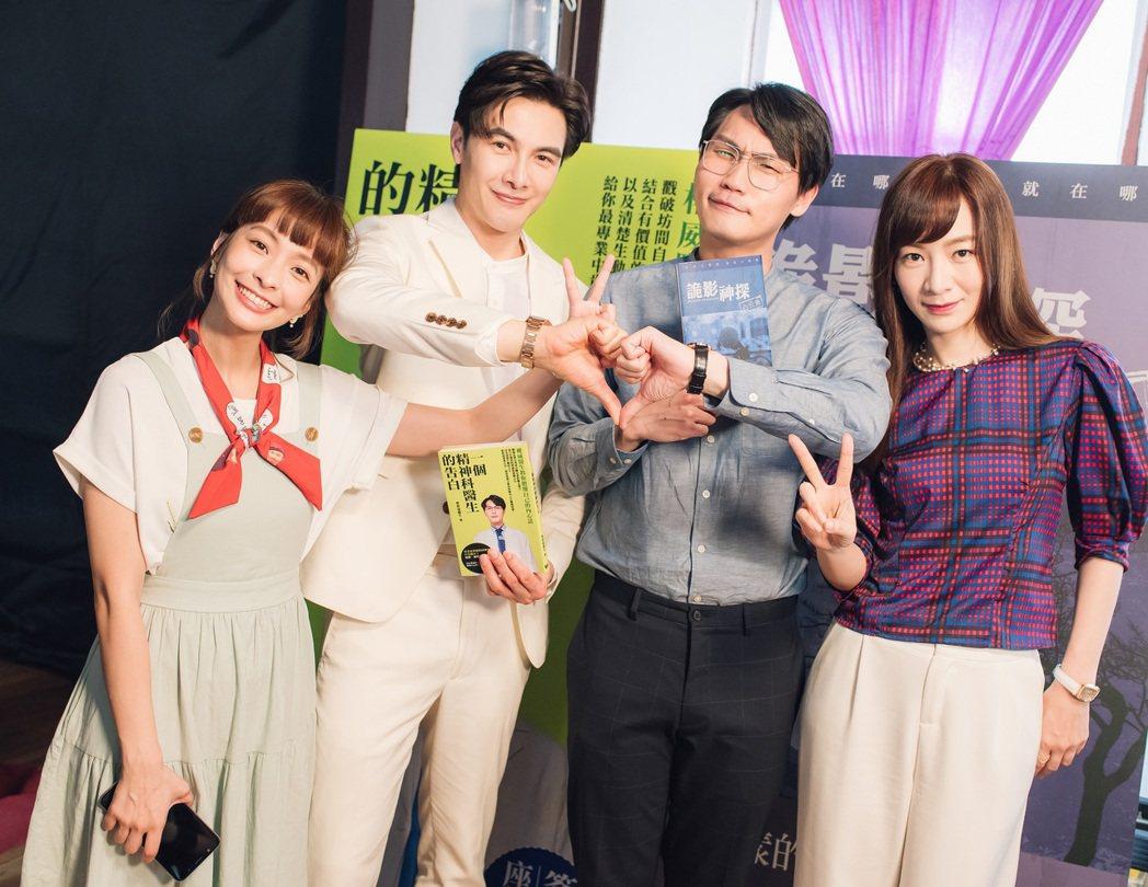 葉星辰(左起)、謝佳見、周定緯、陽靚在「男神時代」戲中有四角關係。圖/東森提供