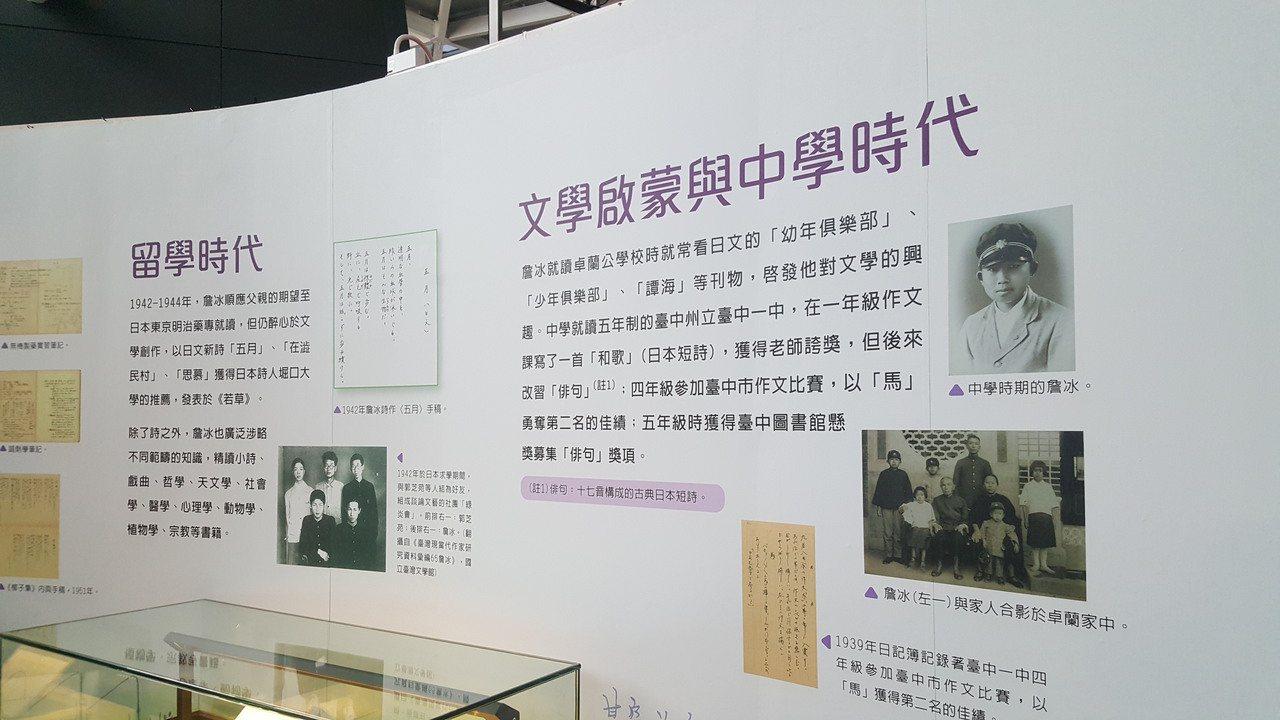 台灣客家文化館今天推出「藥學詩人─詹冰物件捐贈展」,展出詹冰的人生紀錄、創作物件...