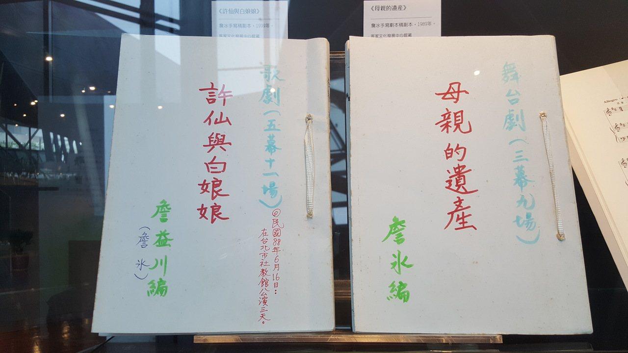 客發中心台灣客家文化館今天推出「藥學詩人─詹冰物件捐贈展」,展出詹冰的創作物件、...