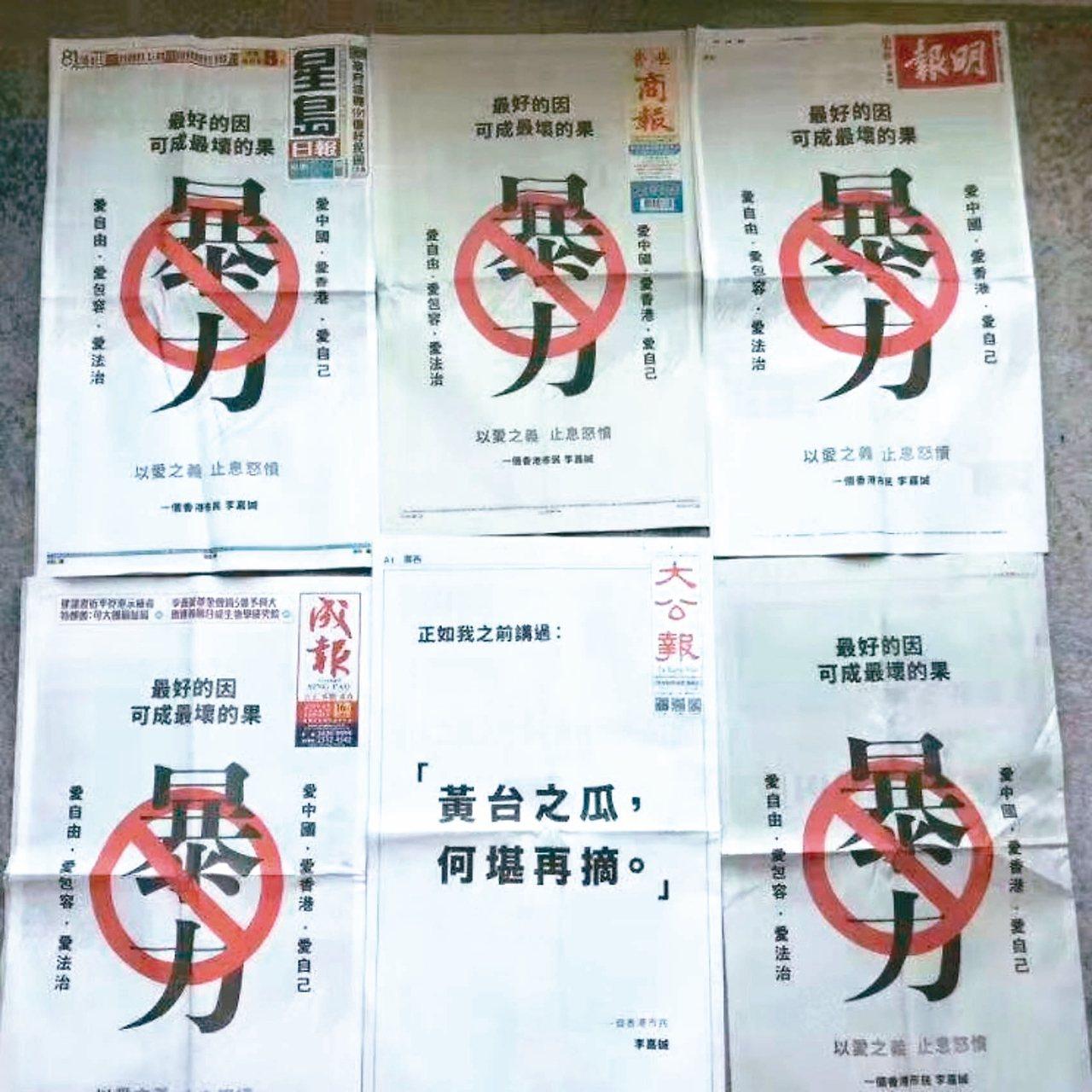 香港首富李嘉誠昨天在全港報紙發表兩款內容不同的全版廣告,引起香港社會熱議。 圖/...